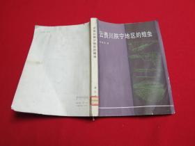 云贵川陕宁地区的蝗虫