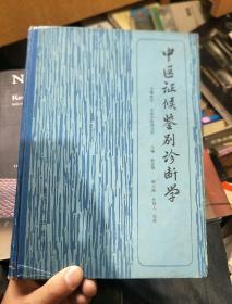 中医证侯鉴别诊断学(16开精装)