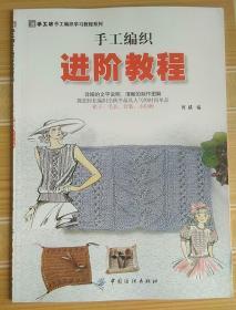 手工坊手工编织学习教程系列:手工编织进阶教程