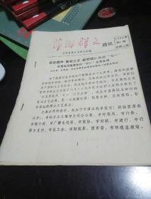 少见地方期刊《萍乡群文》通讯   1990年第六期   总第十二期   16开     江西省萍乡市群艺馆编
