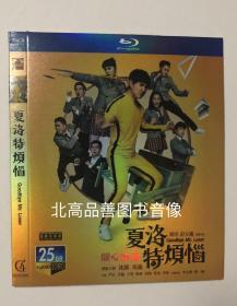 夏洛特烦恼/开心麻花团队 25GB蓝光高清电影1080