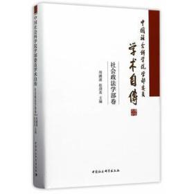 中国社会科学院学部委员学术自传·社会政法学部卷