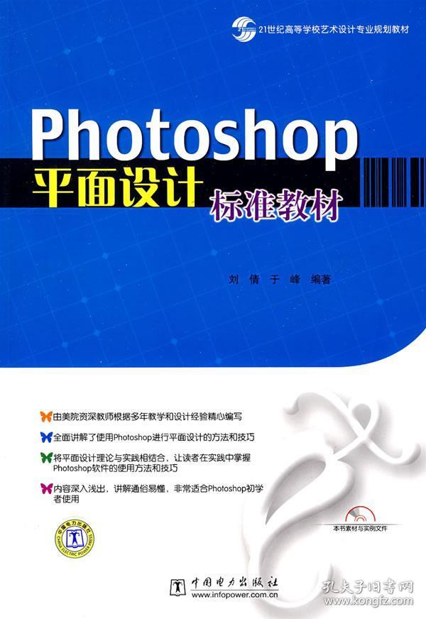 设计弹弓规划教材:Photoshop平面设计连射专业设计图图片