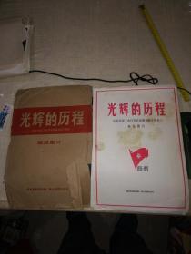 新闻展览图片----光辉的历程(纪念中国工农红军长征胜利40周年)8开、20张全现存17张缺第2.3.4张