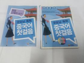 韩国原版学汉语类书籍1 以图片为准 需要补图的联系我