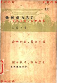 几何学ABC-王剑生著-ABC丛书-民国ABC丛书社刊本(复印本)