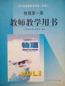 高中物理教师教学用书第一册,高中物理必修第一册