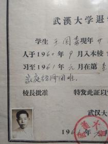 1961年武汉大学退学证明书一张(王国森的),有武汉大学校长李达印章,品好包快递。