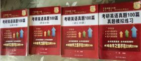 现货正版 于慧真题100篇 于慧考研英语 考研英语真题100篇(全解分册+研读分册+词汇分册)+模拟练习 共4本