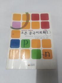 韩国原版学汉语类书籍4 以图片为准 需要补图的联系我