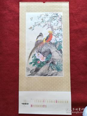 怀旧收藏1983年挂历单张《锦上添花》继高作工笔画77*35cm