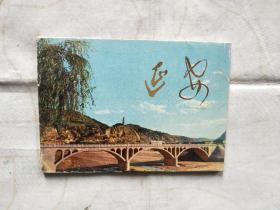 革命圣地延安 明信片 14张合售 (缺少第13张)【函套旧 片新】