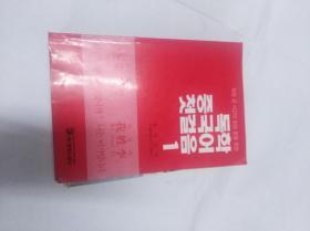 韩国原版学汉语类书籍7 以图片为准 需要补图的联系我