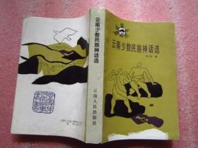 云南少数民族神话选