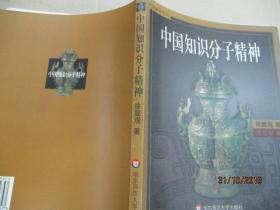 中国知识分子精神