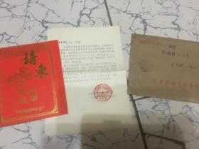 1994年共青团湖北省委老团干联欢会 请柬
