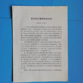 高句丽王朝继统法zhouyi【论文复印本】