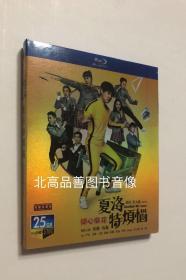 精装BD 夏洛特烦恼/开心麻花团队 25GB蓝光高清电影1080P