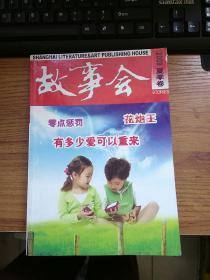 故事会2008夏季卷  (红版)