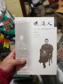 瞧,这人:日记、书信、年谱中的胡适(1891-1927)【作者邵建签赠            新FF2
