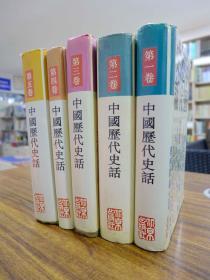 中国历代史话(第1—5卷) 5卷合售 1996年一版二印5000册