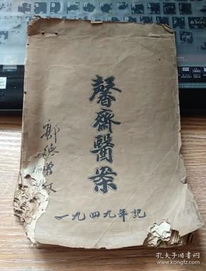 馨斋医案(手写稿本)(4册合订)