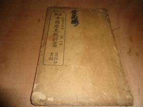 清末历史课本《最新中国历史教科书》初等小学用 第一册
