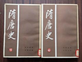 82年《隋唐史》全二册 1版1印 近全品!