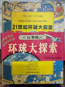 《21世纪环球大探索》地球的诞生、最初的地图、大航海的时代、中国古代地图、美洲大陆、非洲内陆、太平洋群岛、探索未知的世界、世界概貌、世界各大洲、中国概貌、中国省区、各类地图....