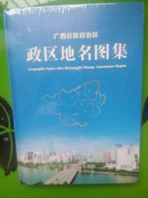 广西壮族自治区政区地名图集   精装  未拆封 售完下架
