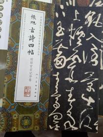 张旭古诗四帖     中国最具代表性碑帖临摹范本丛书