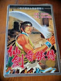 仙剑奇侠传(两册全)