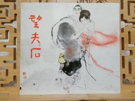 获奖连环画《望夫石》,只印了3000册