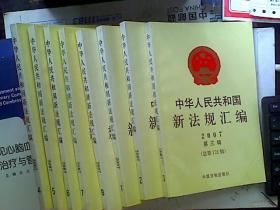 中华人民共和国新法规汇编2007年1-8辑全合售
