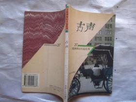 卫斯理科幻小说系列:27《古声》1998年1版1印
