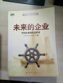 未来的企业:中国企业的智慧转型