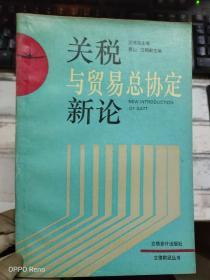 立信财经丛书《关税与贸易总协定新论》