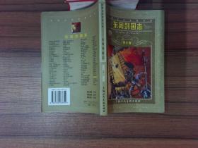 世界文学名著宝库:东周列国志(青少版)-.-..