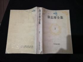 徐志摩全集 卷二