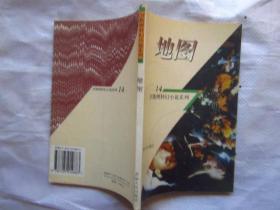 卫斯理科幻小说系列:14《地图》1998年1版1印