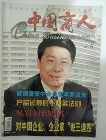 中国商人2001_5