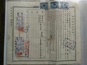 50年汉口福源长钱庄期质押放款借据一张(借款人震寰纺织公司),品好包快递。