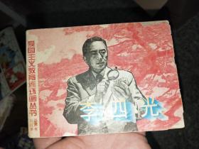 《爱国主义教育连环画丛书》李四光