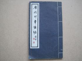 著名篆刻家 叶潞渊 藏印谱 78年线装《历代印章简编》