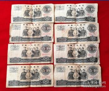 1965年三版币纸币十元大团结8张共418元包老原票