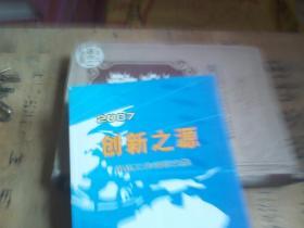组织工作---2007 连云港