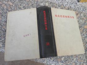马克思恩格斯全集第二十八卷;第一部分 卡。马克思著和弗。恩格斯的书信