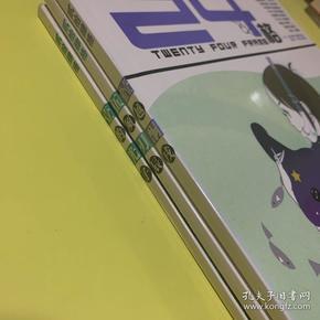 24格(第1.5.11期)三册合售