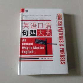 英语口语句型大典