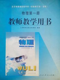 高中物理教师教学用书第一册,(试验修订本)高中物理必修第一册,2000年2版
